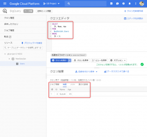 BigQuery SELECTクエリ