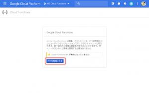 Cloud Functionsの利用