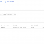 Google Cloud Storageの公開設定